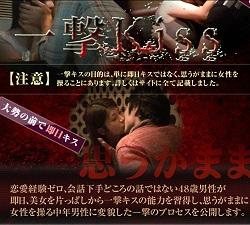 一撃kiss