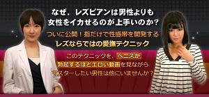AV女優ミュウが教えるレズの指技(SEXテクニック)