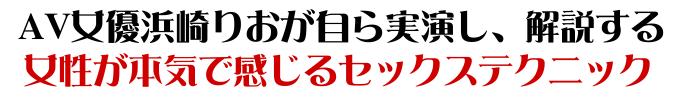 AV女優浜崎りおが自ら実演し解説する、女性が本気で感じるセックステクニック