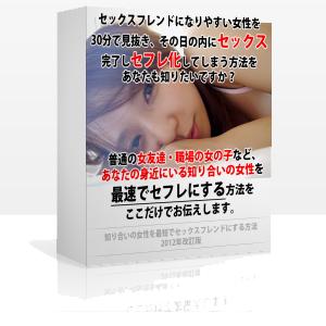 知り合いの女性を最短でセックスフレンドにする方法2012年改訂版
