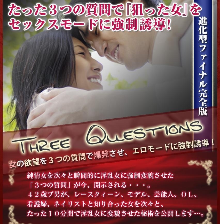 ThreeQuestions 進化型ファイナル完成版-たった3つの質問で狙った女性をセックスモードに-