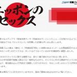 必見!日本人のセックス事情を調査した「ニッポンのセックス」